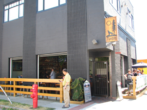 Timbre Commercial Drive